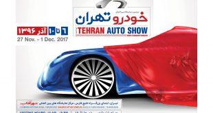 نمایشگاه ماشین در شهر آفتاب