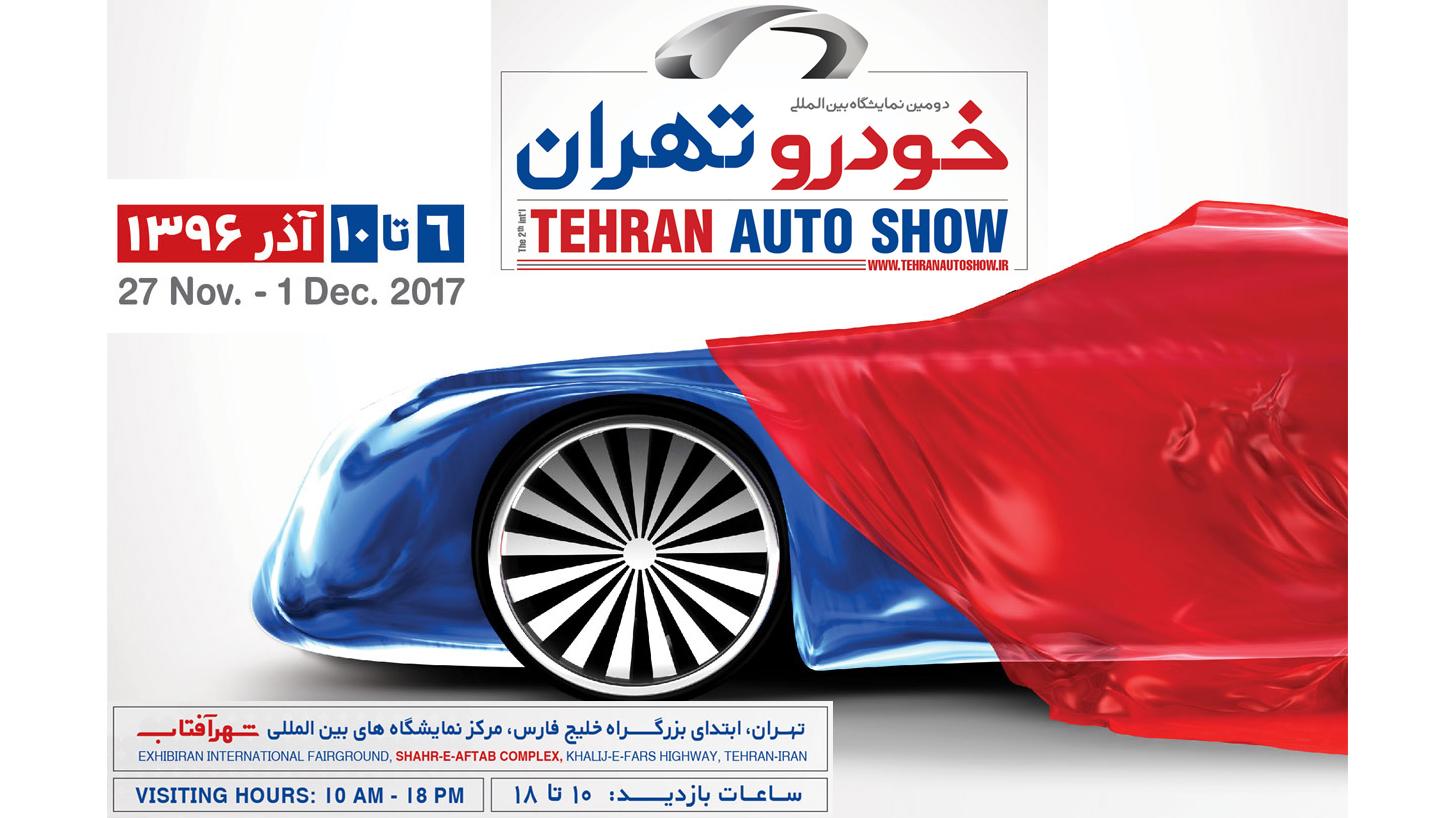 نمایشگاه اتوشوی تهران – آذر ۹۶