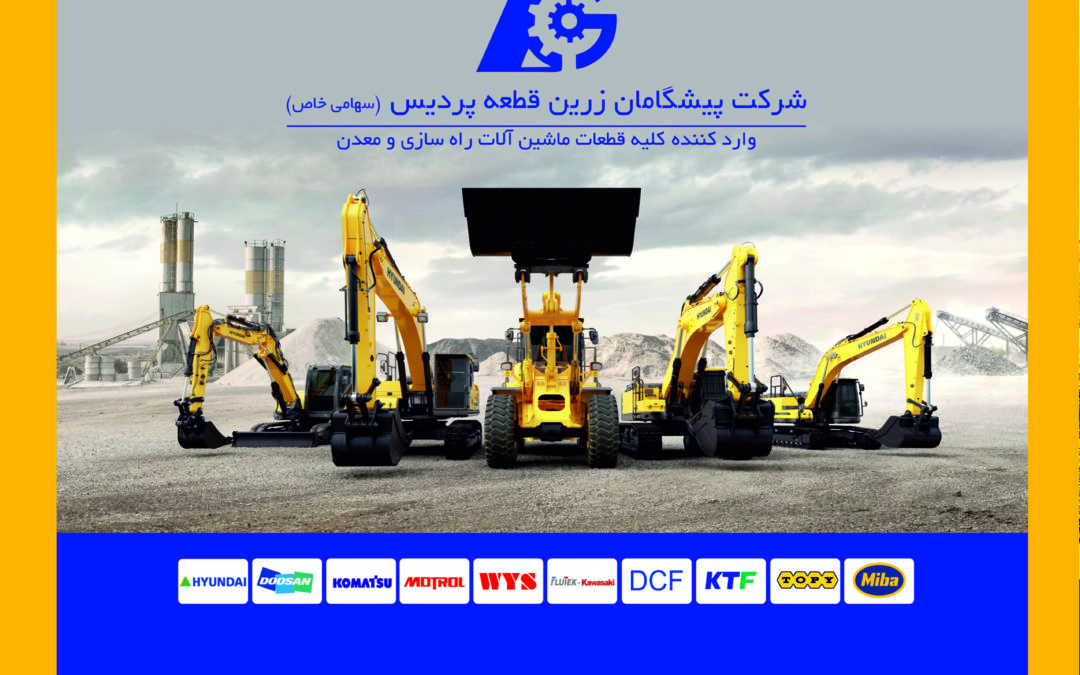 نشریه یدکی رسانه شماره ۴۸  ویژه راهسازی